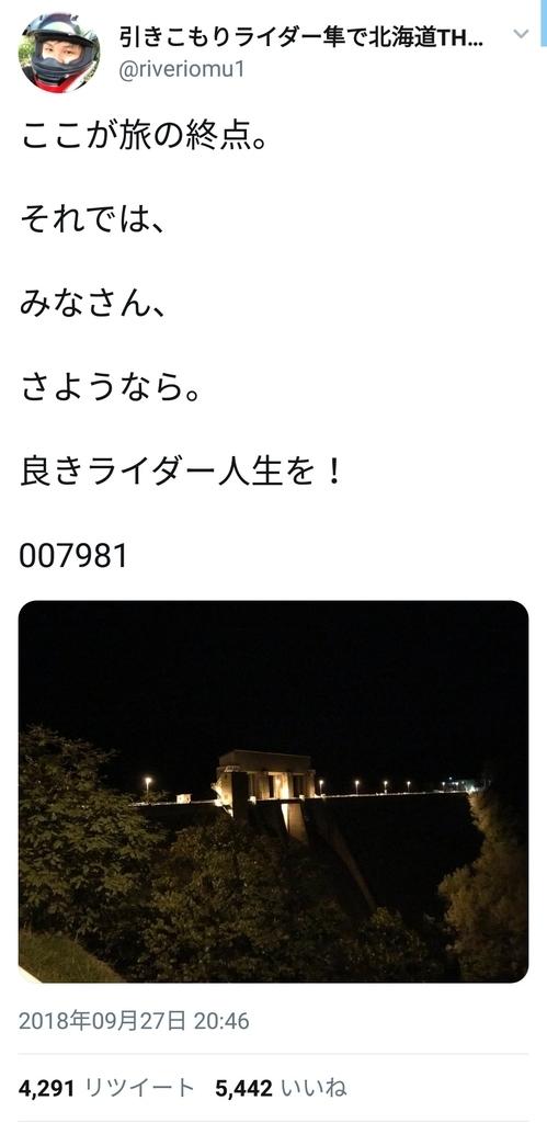 f:id:yamadatakasi:20180929075530j:plain