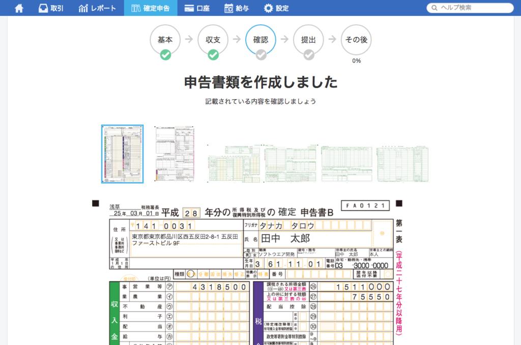 f:id:yamadatakasi:20190302005515p:plain