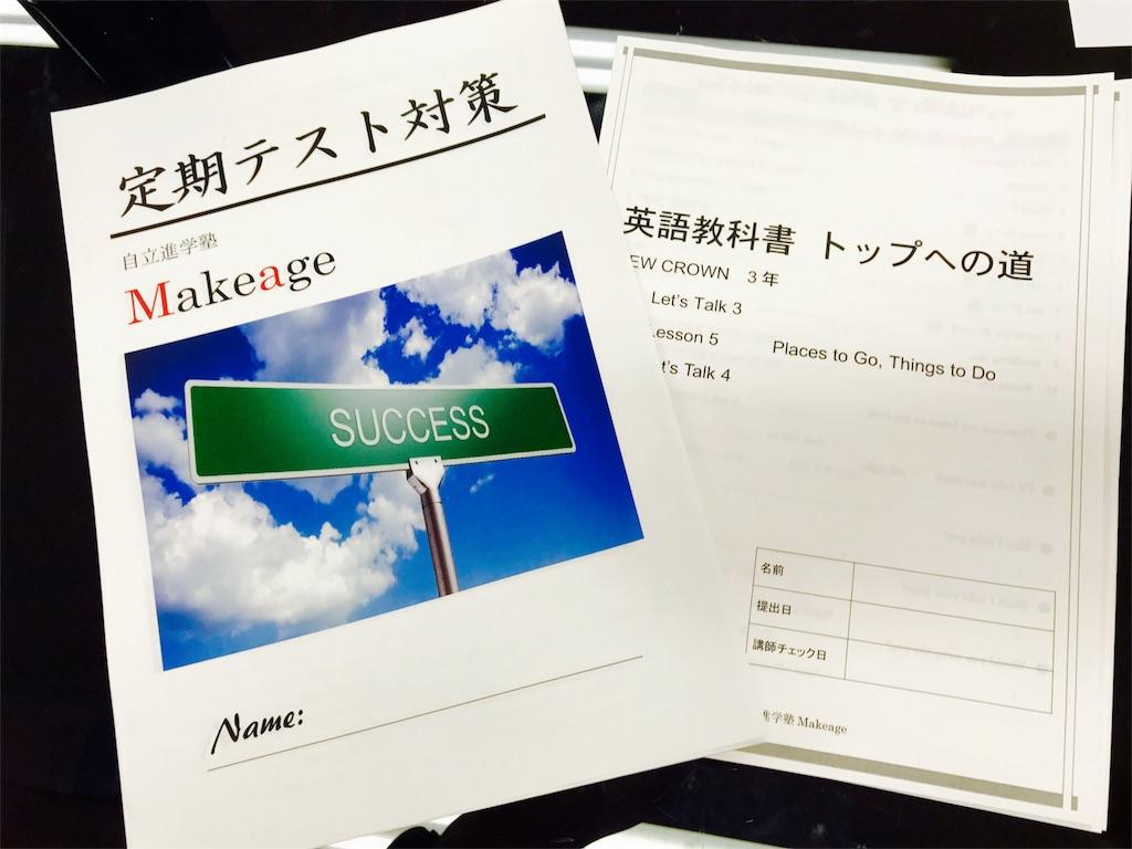 f:id:yamadayusuke0211:20161022143033j:image
