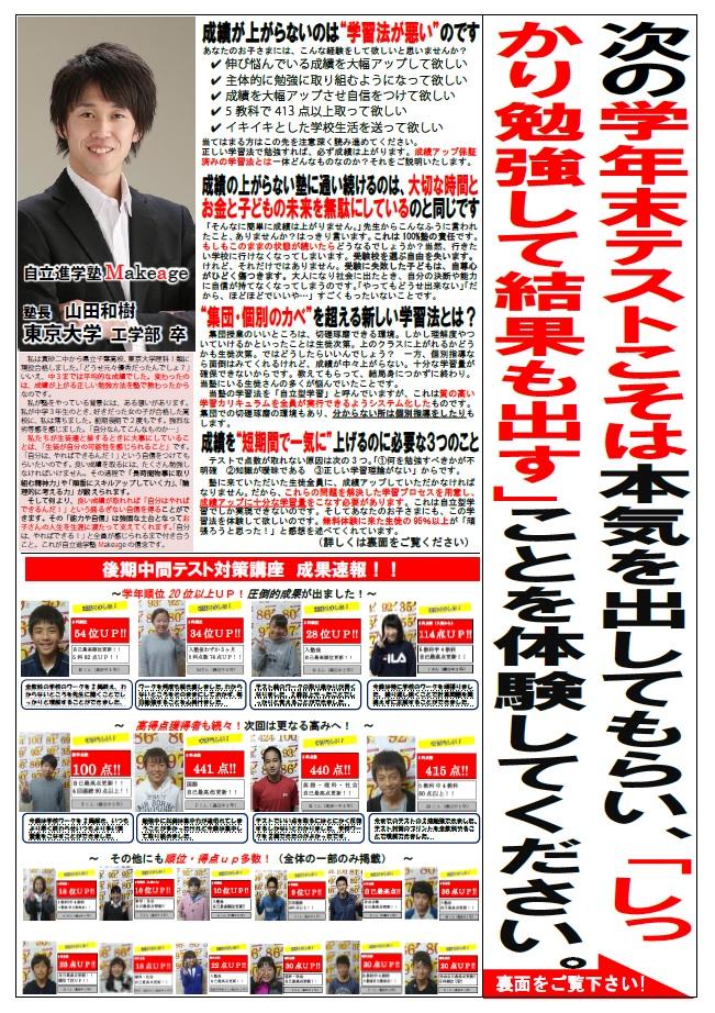f:id:yamadayusuke0211:20170113133404j:plain