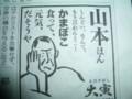 大寅 新聞広告