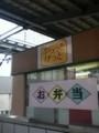 小倉駅ホームにて