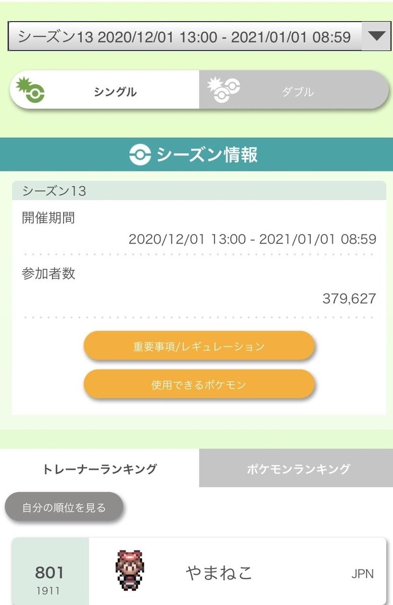 f:id:yamaemo_2223:20210101125116j:plain