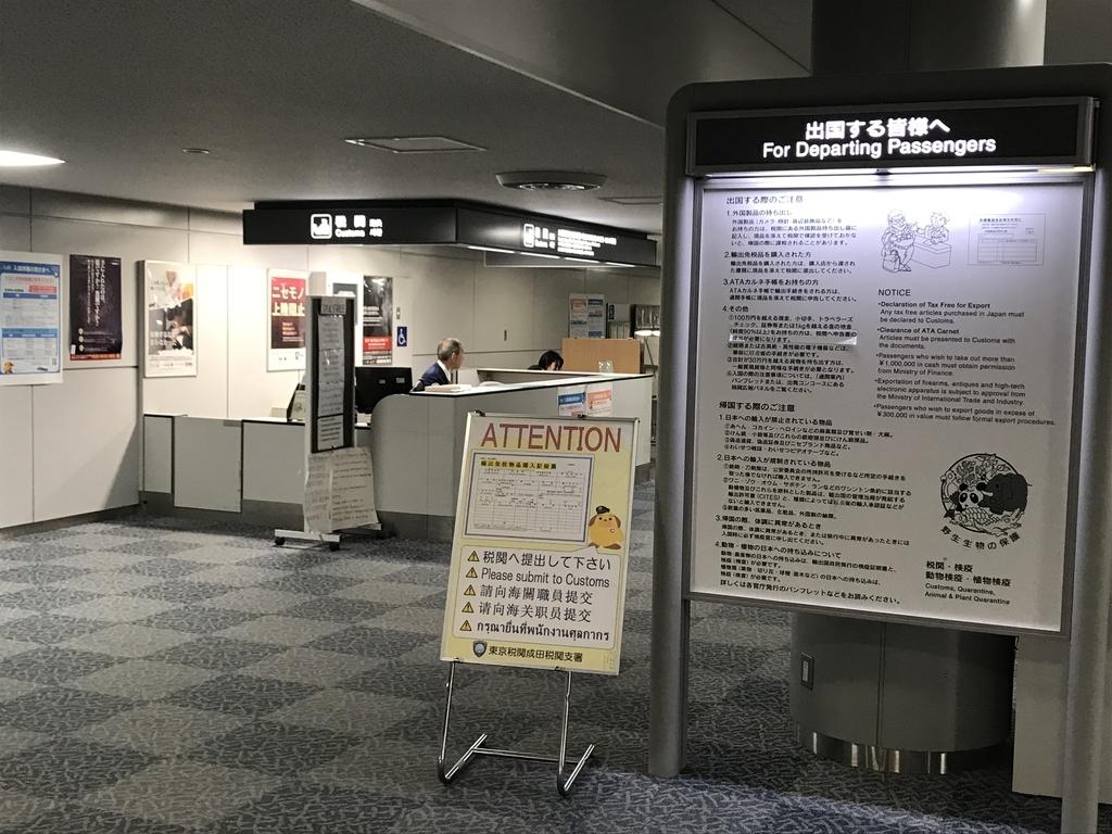 成田空港税関