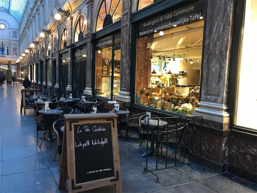 ブリュッセルの「ル・パン・コティディアン」
