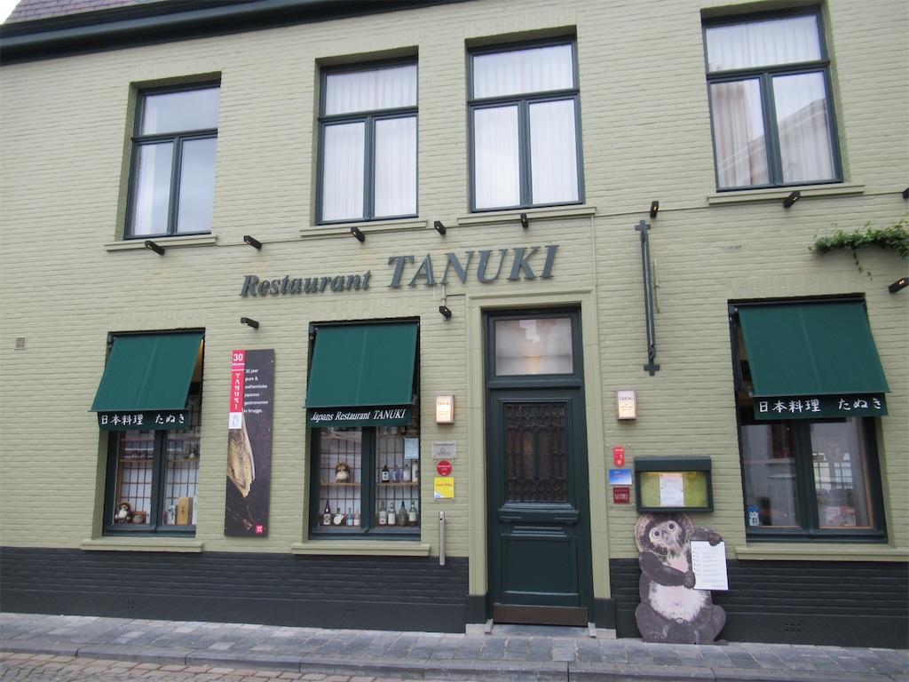 ブルージュの和食レストラン「TANUKI」