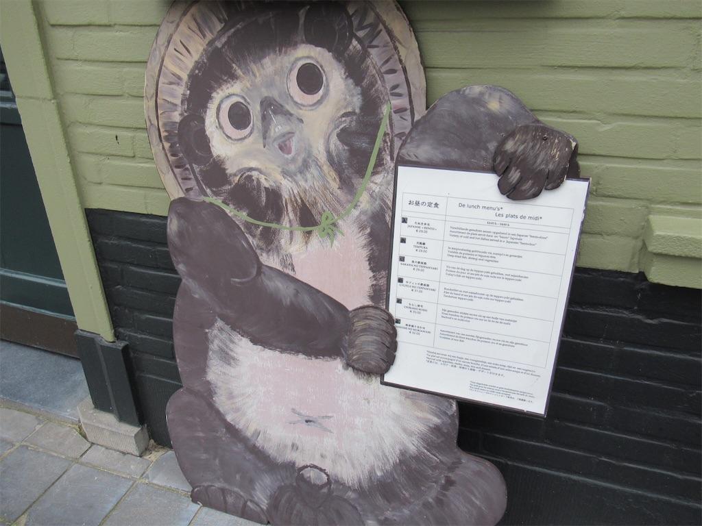 ブルージュの和食レストラン「TANUKI」の看板