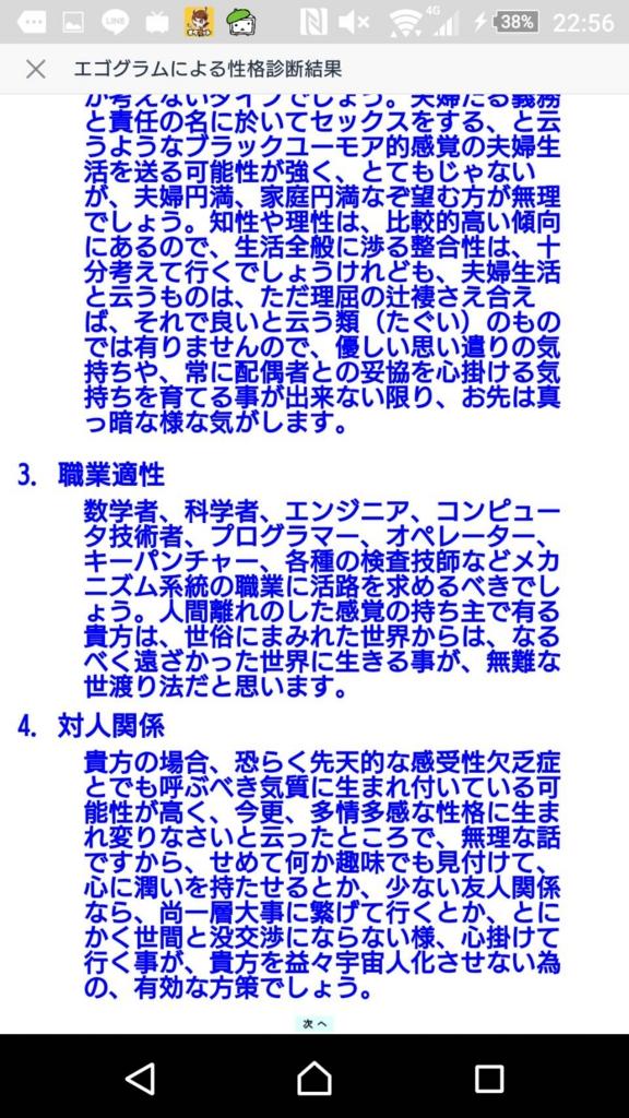 f:id:yamagataaritomo:20170125001250j:plain