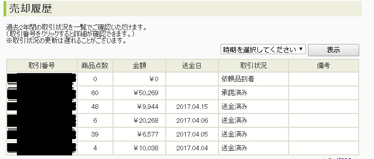 f:id:yamagatakashin:20170716155519j:plain