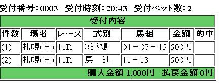 f:id:yamagatakashin:20170820155724j:plain