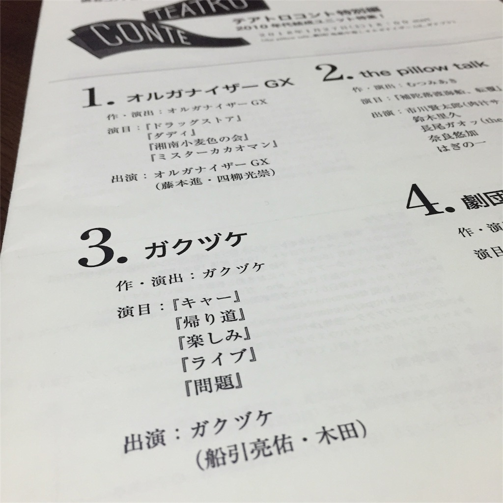 f:id:yamagatananami:20180127230821j:image