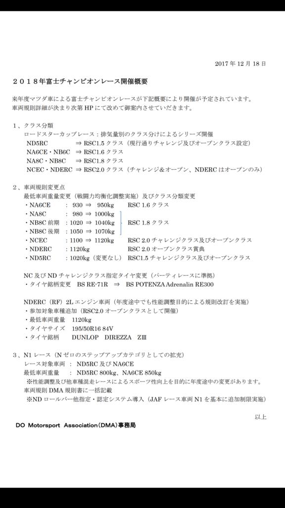 f:id:yamagatatakashi:20171226094953p:plain