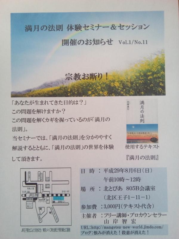 f:id:yamagishi-nippon:20170604212151j:plain