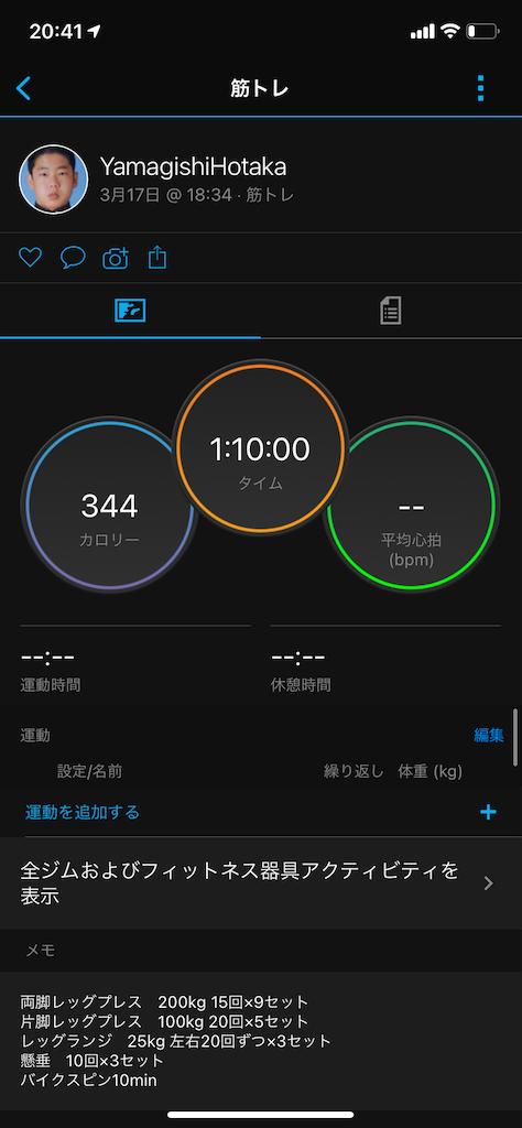 f:id:yamagishi0209:20210321204525p:image