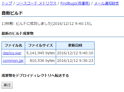 f:id:yamaguchi-39:20161210203521p:plain
