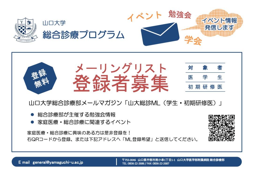 f:id:yamaguchi-u_generalist:20201121202422j:plain
