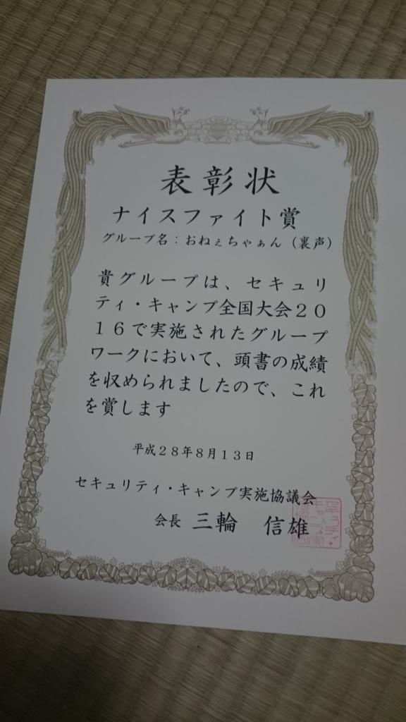 f:id:yamaguchi_1024:20160813214435j:plain