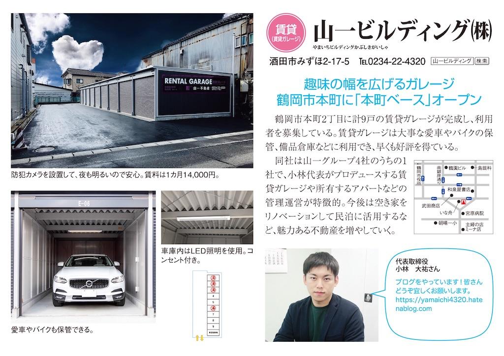 f:id:yamaichi4320:20200327233543j:image