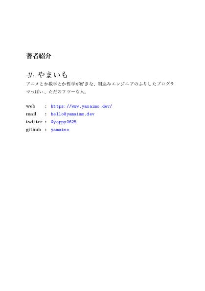 f:id:yamaimo0625:20190921100151p:plain