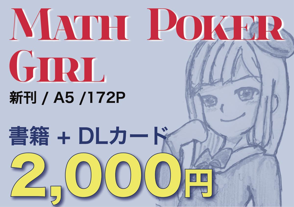 f:id:yamaimo0625:20190924170905p:plain:w300