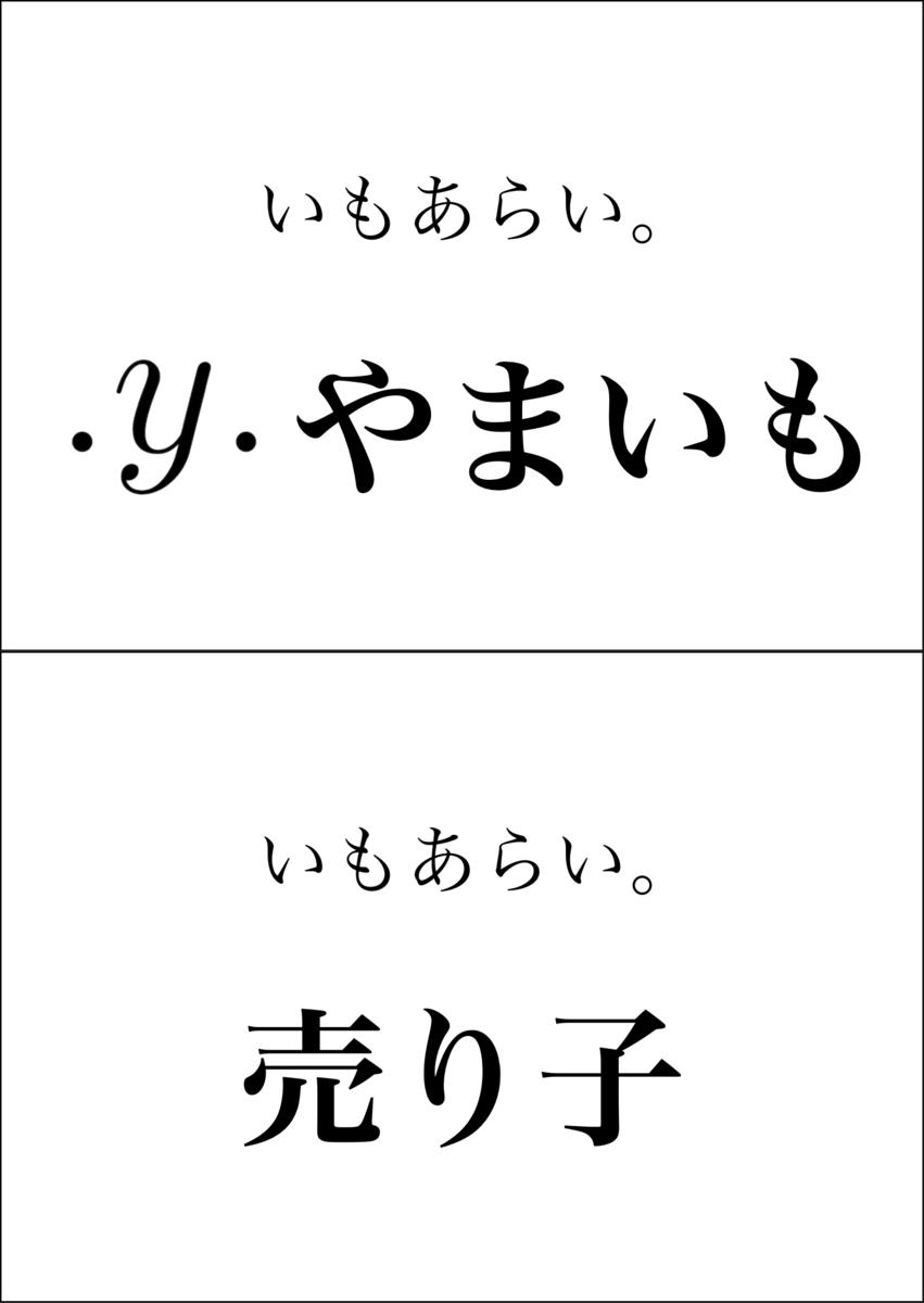 f:id:yamaimo0625:20190924170956p:plain:w300