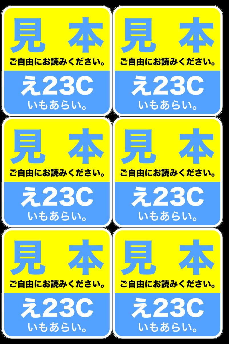 f:id:yamaimo0625:20190924171257p:plain:w500