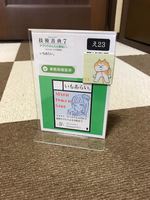 f:id:yamaimo0625:20190925121618p:plain