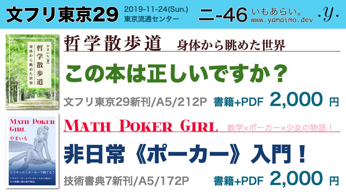 f:id:yamaimo0625:20191119080613p:plain