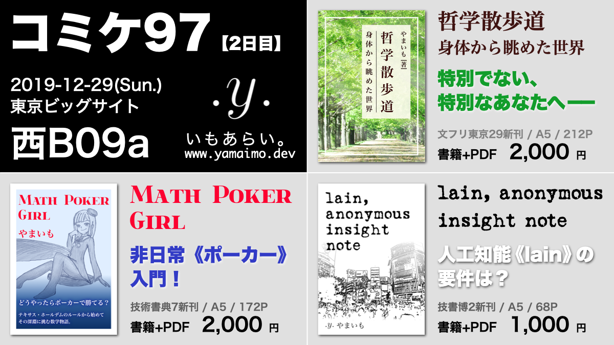 f:id:yamaimo0625:20191224194327p:plain