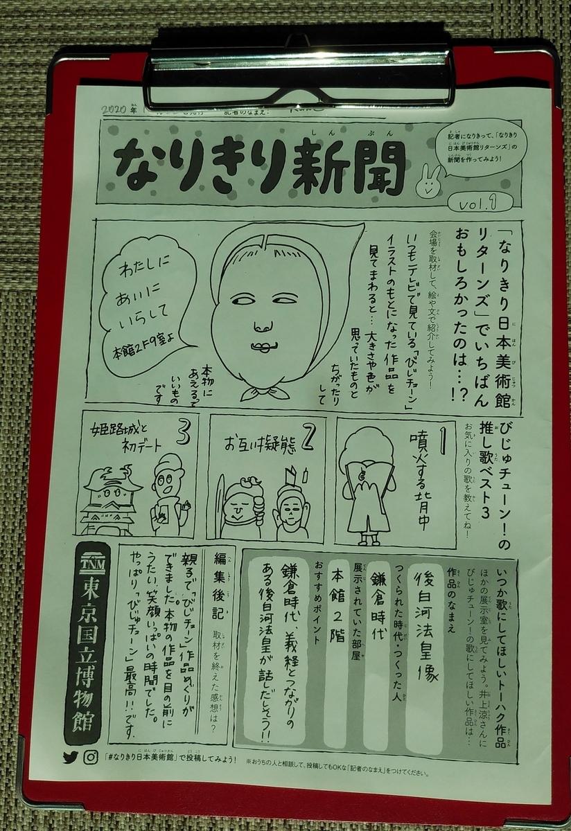 f:id:yamajikako:20201124091525j:plain
