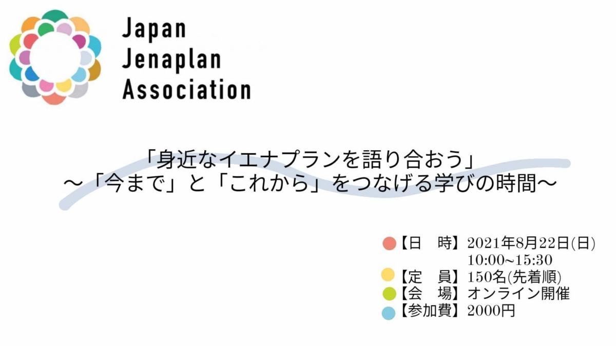 f:id:yamakan-sendai:20210805214857p:plain