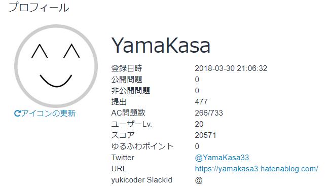 f:id:yamakasa3:20180919160313p:plain