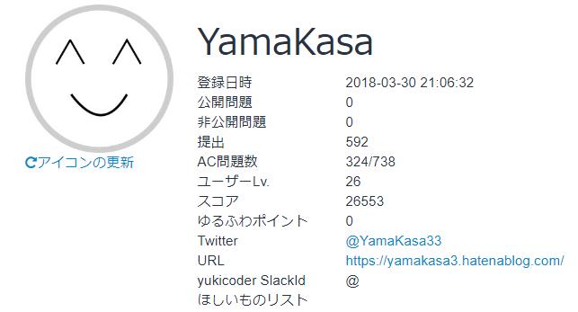 f:id:yamakasa3:20181001224100p:plain