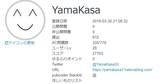 f:id:yamakasa3:20181231220128p:plain