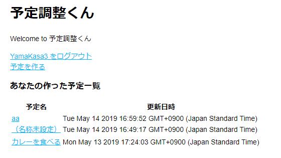 f:id:yamakasa3:20190514172203p:plain
