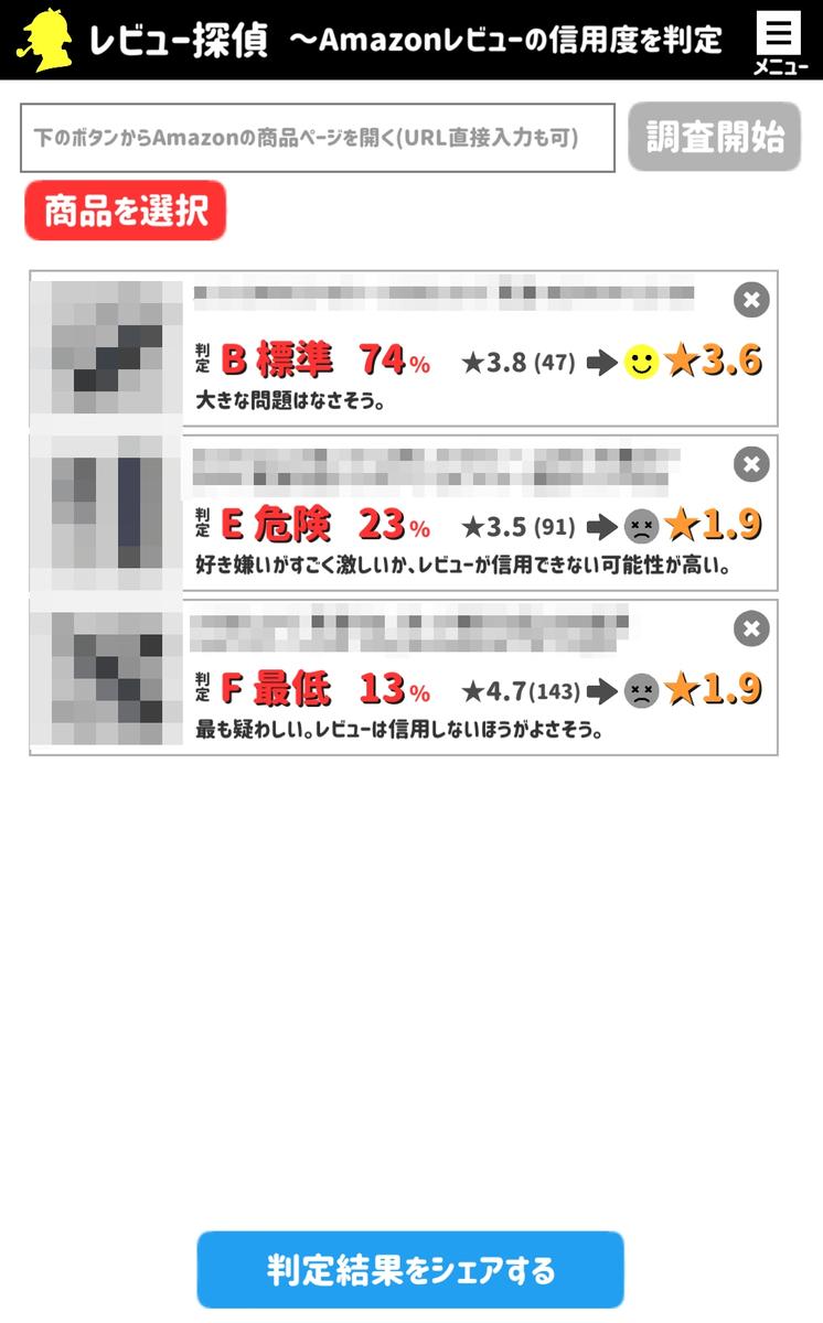 f:id:yamakasa3:20190717001739j:plain
