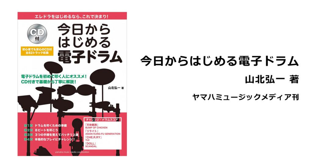 f:id:yamakita-k:20170512105114j:plain