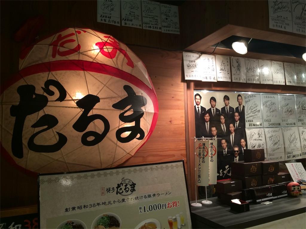 f:id:yamako8712:20170801120423j:image