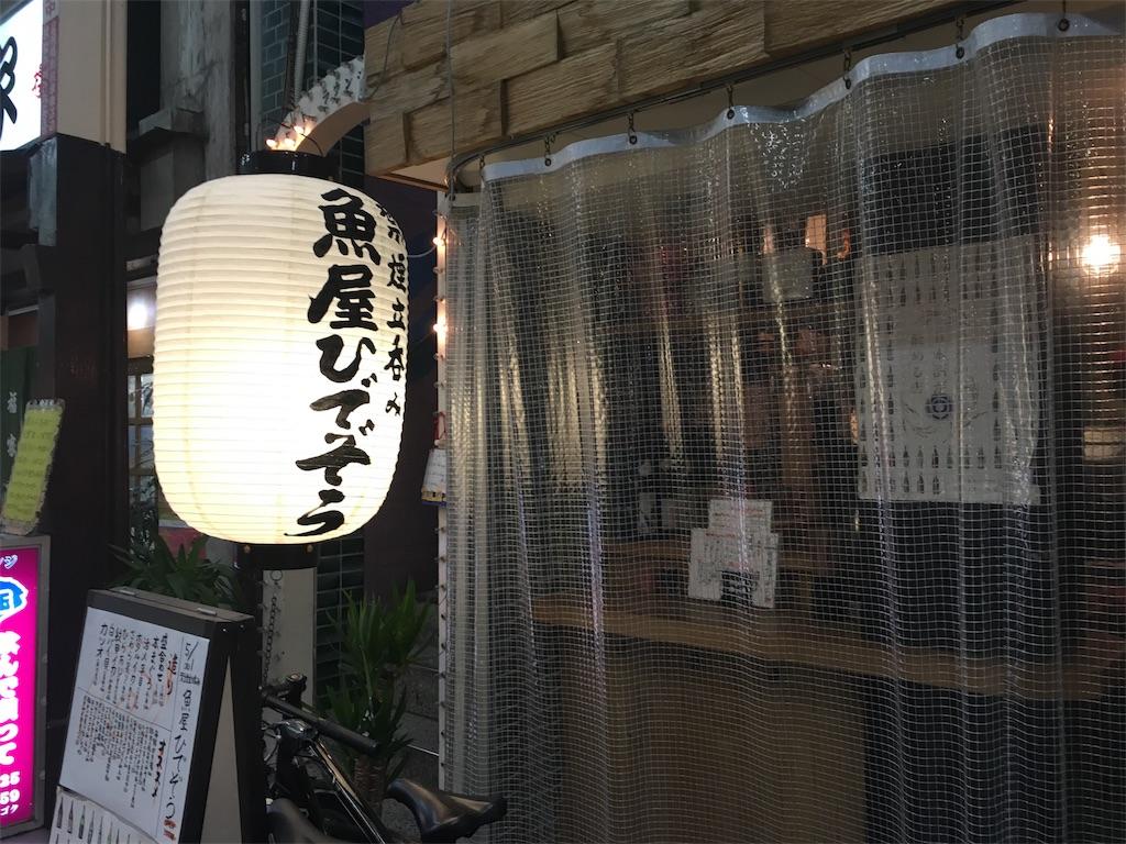 f:id:yamako8712:20170816160512j:image