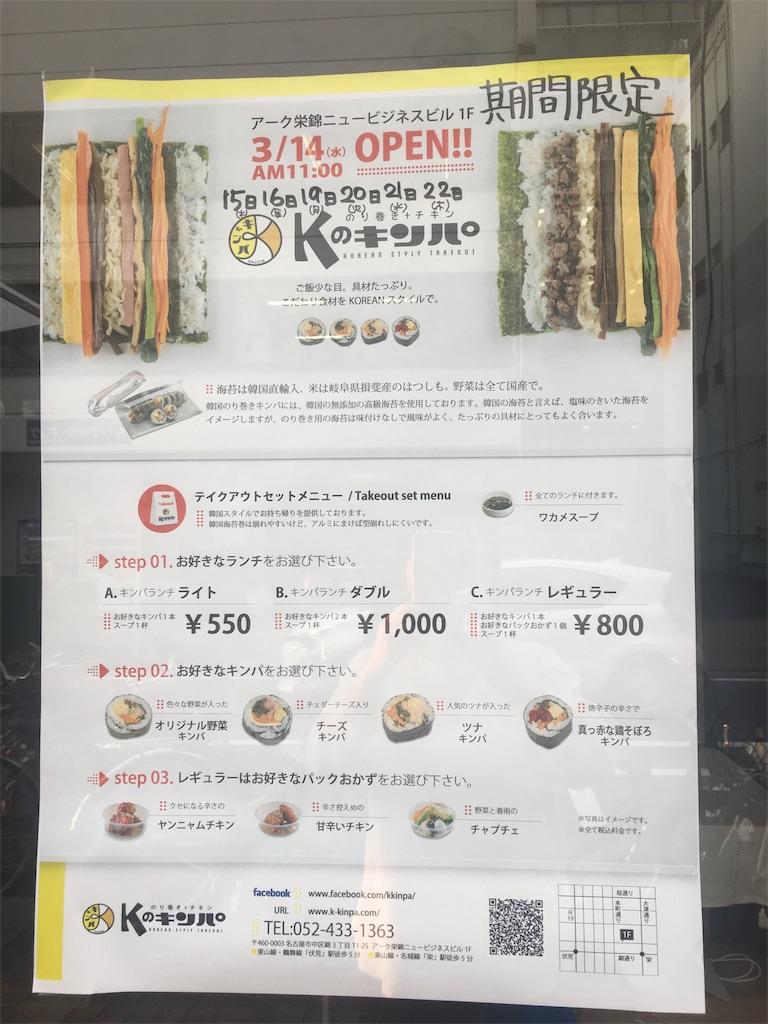 f:id:yamako8712:20180315170938j:image