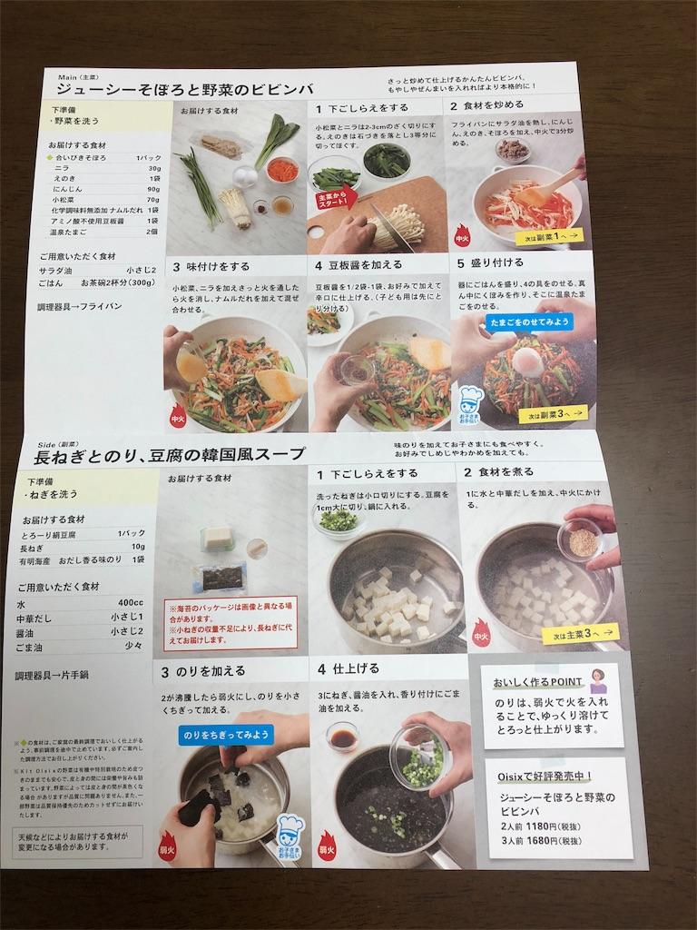 f:id:yamako8712:20181101213208j:image