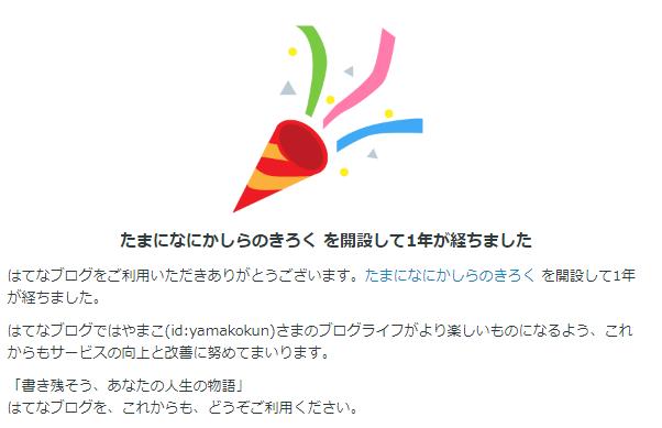 f:id:yamakokun:20190327201853p:plain