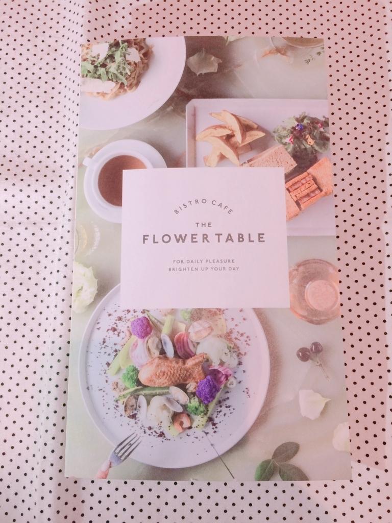 フラワーテーブル冊子写真