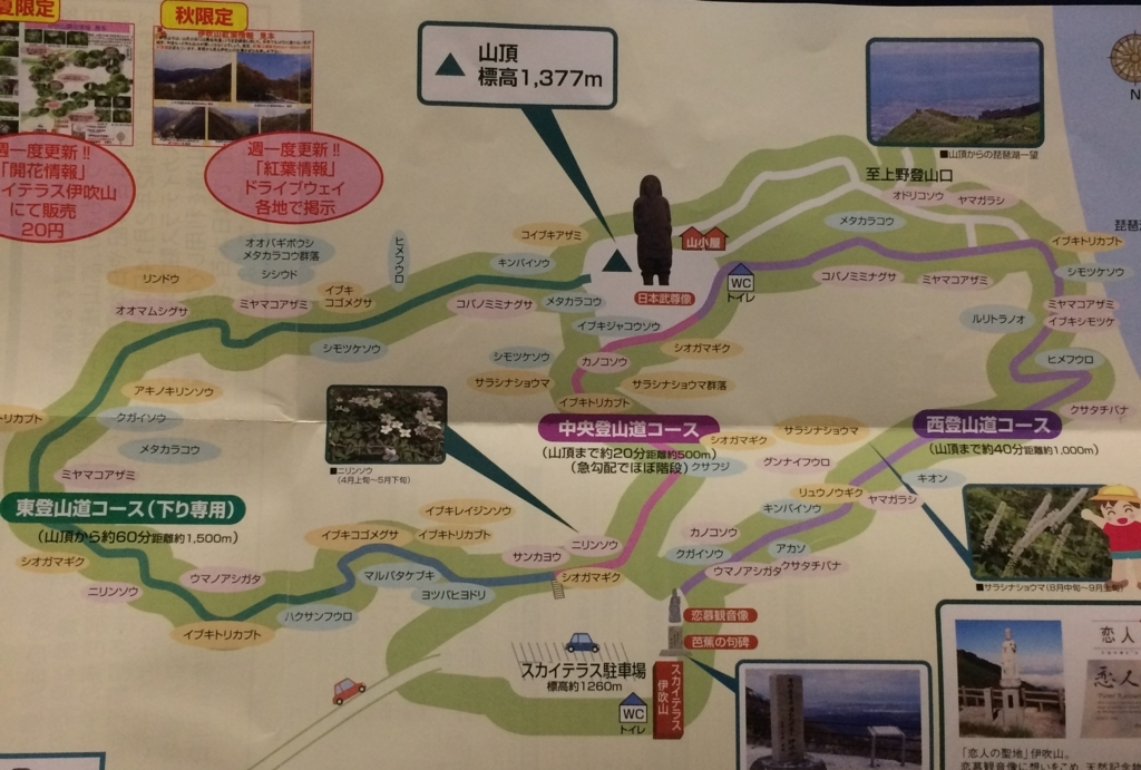 伊吹山登山コースの写真