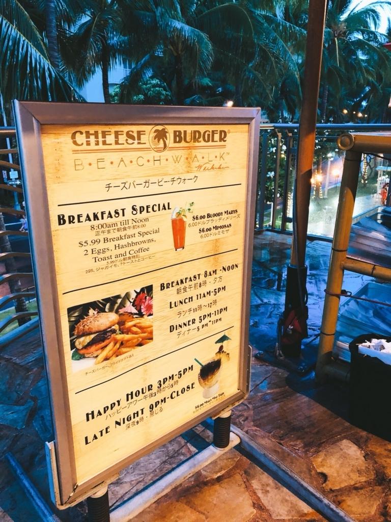 チーズバーガー看板の写真