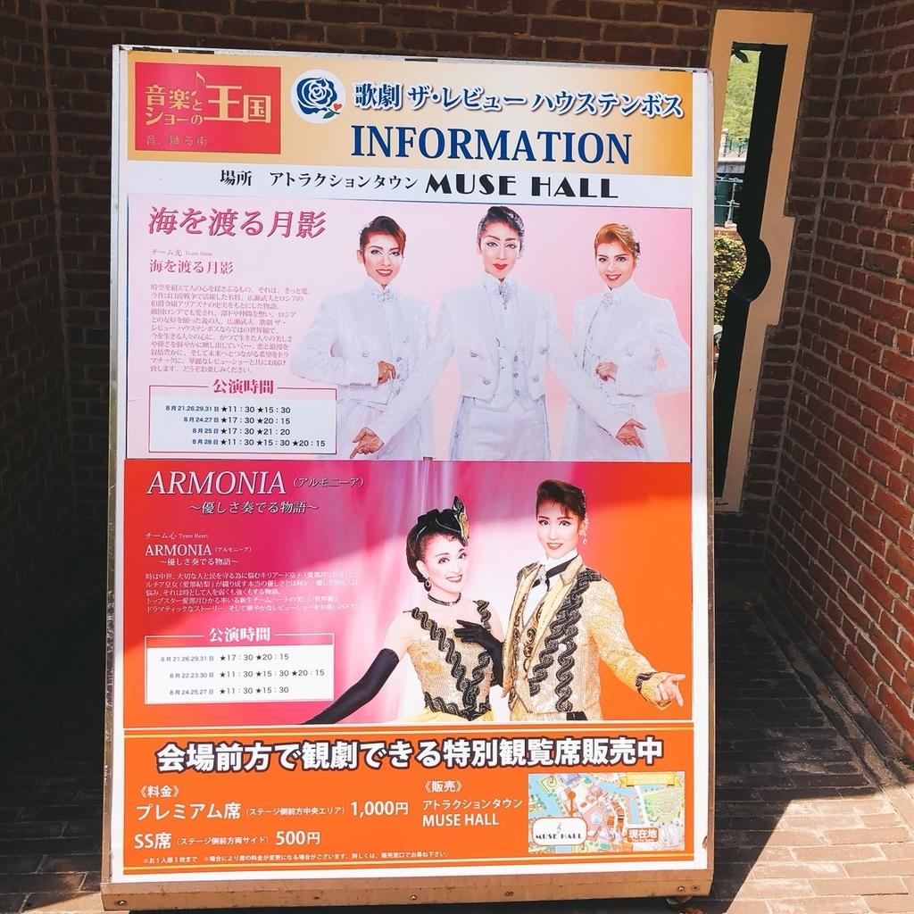 ハウステンボス歌劇団のポスター写真