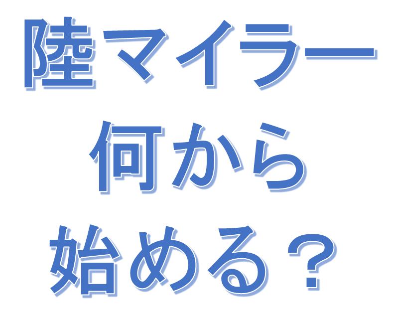 f:id:yamakorarara:20190924123614p:plain