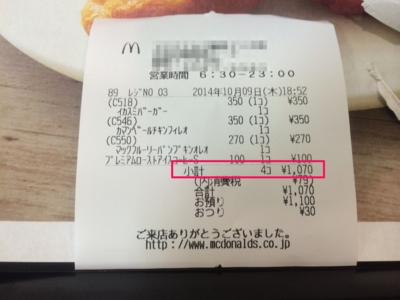 f:id:yamama48:20141010080200j:plain