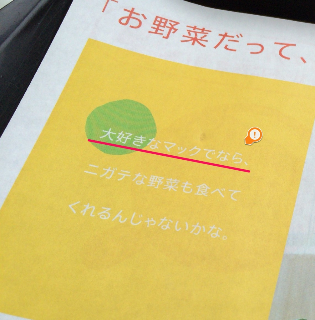 f:id:yamama48:20150919101145j:plain