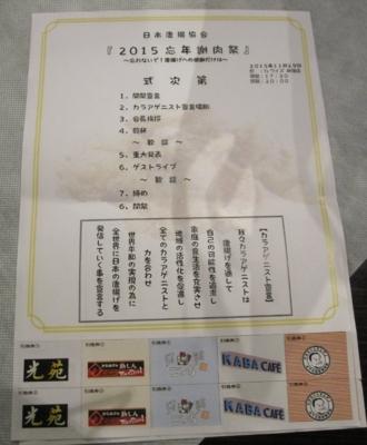f:id:yamama48:20151205095531j:plain